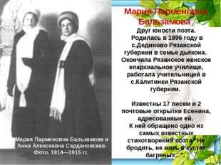 (1891-1946) Изряднова Анна Романовна