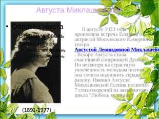 Именно Августе Миклашевской Есенин посвятил 7 стихотворений из знаменитого ци