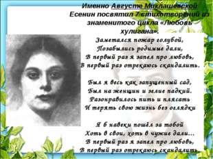Галина Артуровна Бениславская (1897 – 1926) Отправившись на гастроли в Крым,