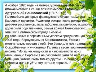 (1900-1957). Она была младше Есенина на 5 лет. 18 октября 1925 года состоял