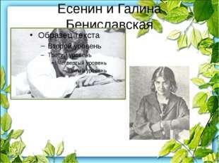 Сергей Есенин и его последняя жена Софья Андреевна Толстая-Есенина (1900 - 19