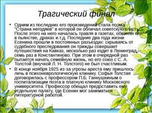 Декабрьским днем 1926 года на безлюдном Ваганьковском кладбище в Москве около