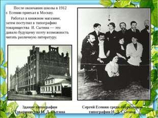 В 1915 году Есенин приезжает в Петроград, встречается с Блоком, который оцени