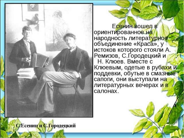 Вскоре после этого вышла первая книга стихов Есенина «Радуница». А уже весн...