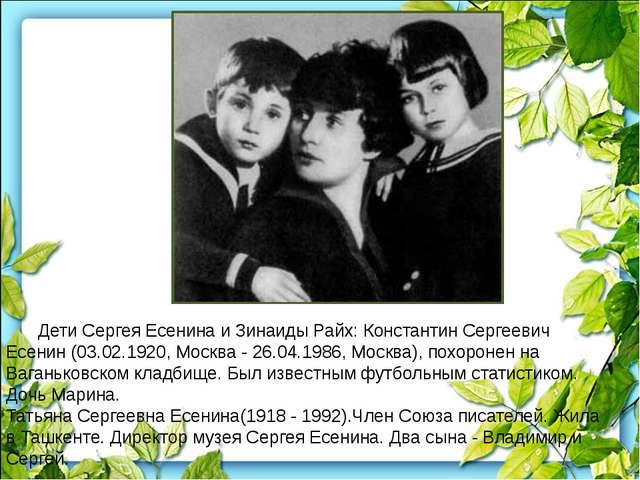 В.Э.Мейерхольд и З.Н.Райх