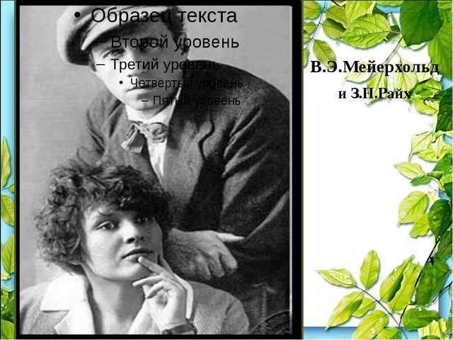 Меньше чем через год, в апреле 1918 г., Есенин расстается с З. Райх и переб...