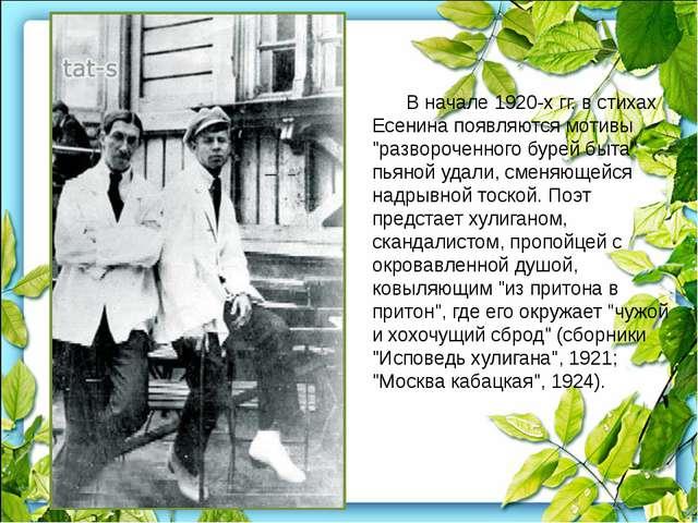 1924 г. – сборники «Москва Кабацкая», «Русь Советская». Но и тогда, Когда во...