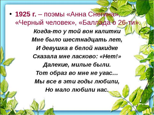 Лучшие свои произведения Есенин посвятил России. Мы видим, слышим и чувствуем...