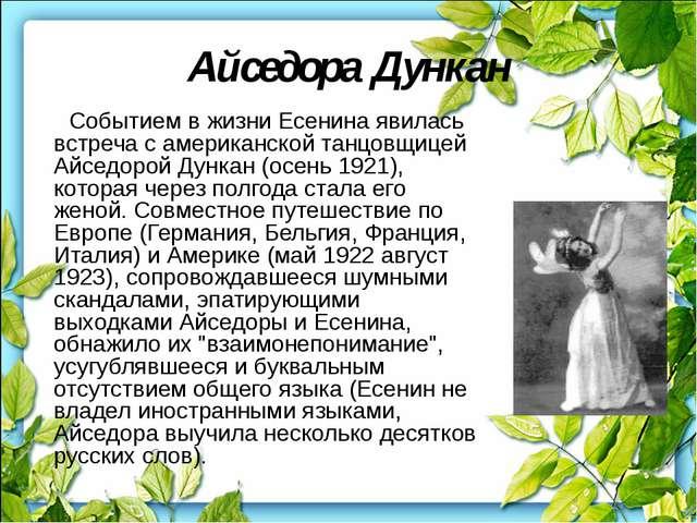 """(1877-1927) """"Был он изящен, к тому ж поэт, пусть с небольшой, но ухватистой..."""