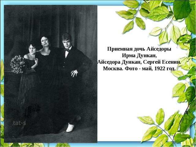 Женившись на американской танцовщице Айседоре Дункан, с мая 1922 до августа 1...