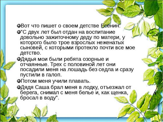 """Вот что пишет о своем детстве Есенин: """"С двух лет был отдан на воспитание дов..."""