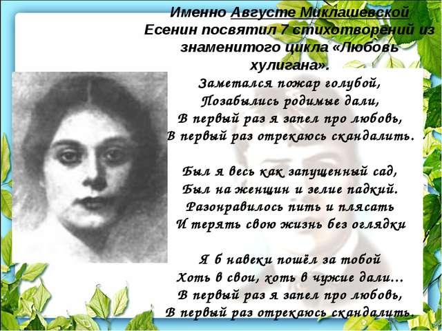 Галина Артуровна Бениславская (1897 – 1926) Отправившись на гастроли в Крым,...