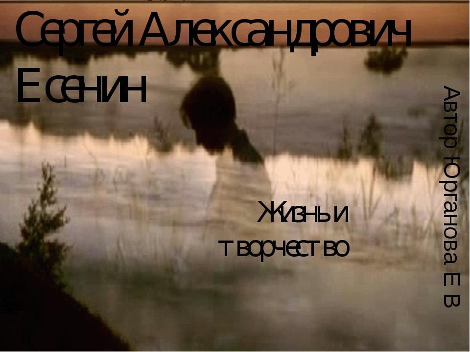 Сергей Александрович Есенин Жизнь и творчество Автор Юрганова Е В