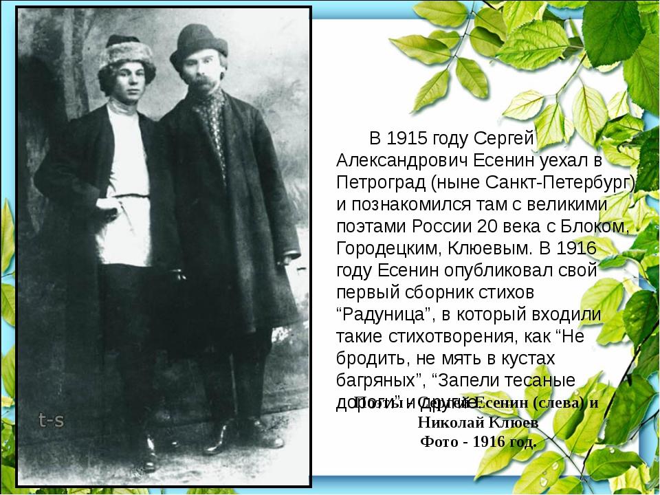 Есенин вошел в ориентированное на народность литературное объединение «Крас...