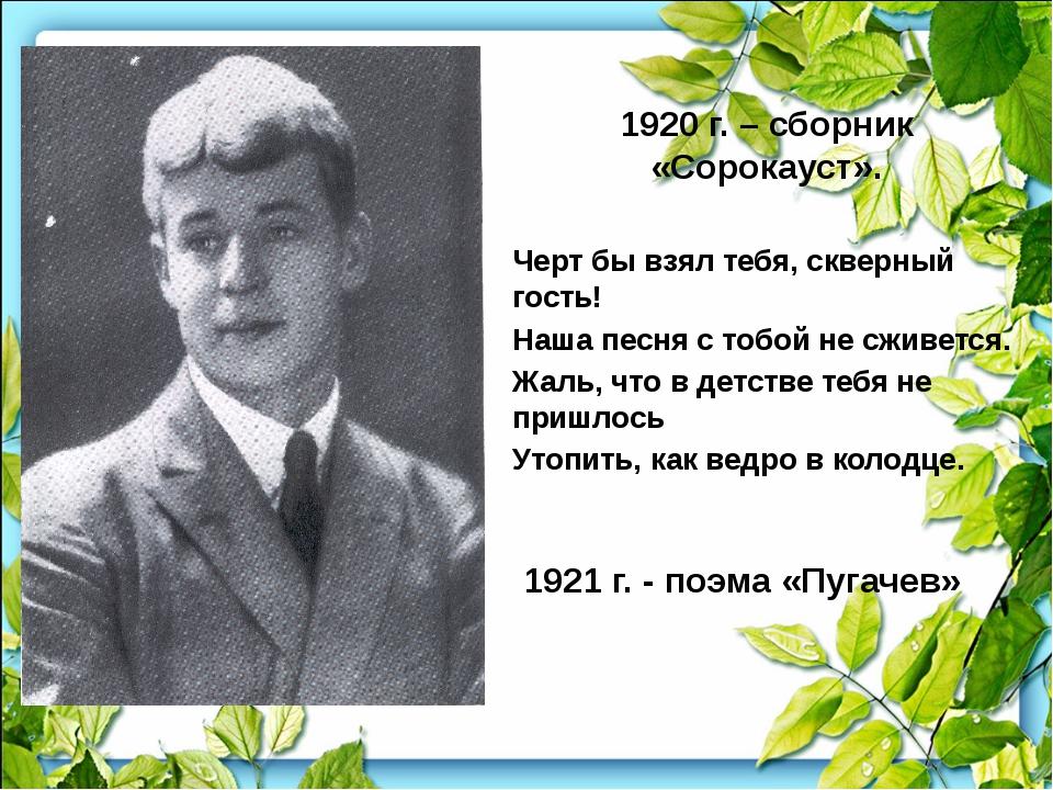 """В начале 1920-х гг. в стихах Есенина появляются мотивы """"развороченного бурей..."""