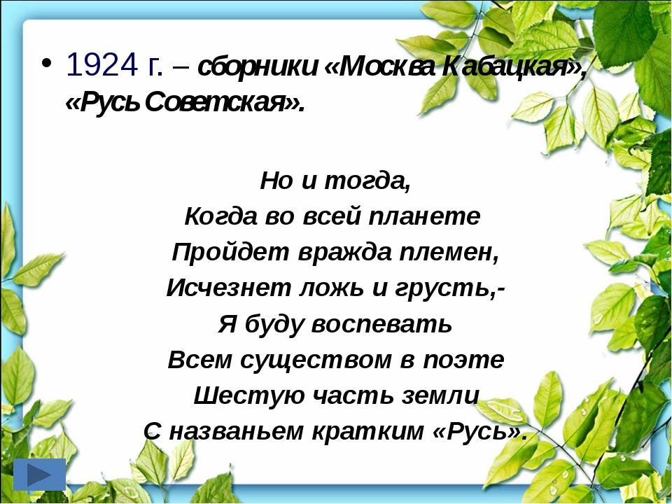 1925 г. – поэмы «Анна Снегина», «Черный человек», «Баллада о 26-ти». Когда-т...