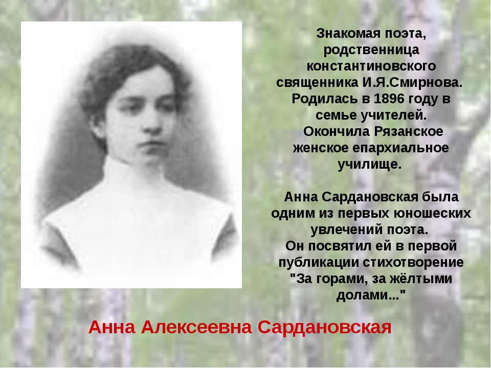 Бальзамова Мария Парменовна Мария Парменовна Бальзамова (1896-1950) Август 1...