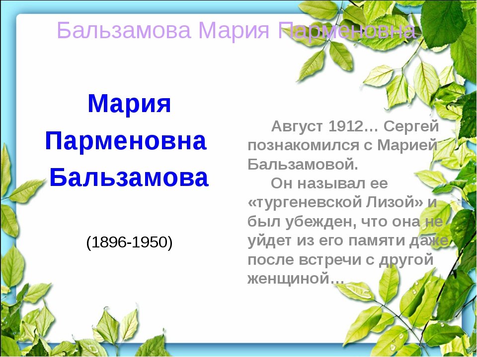 Мария Парменовна Бальзамова Друг юности поэта. Родилась в 1896 году в с.Дедин...