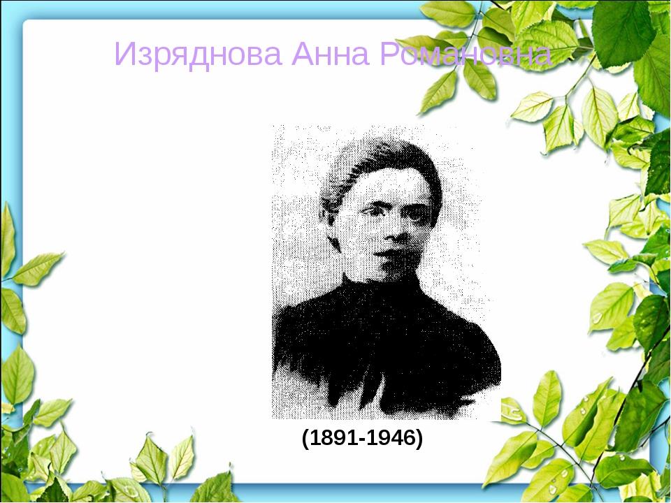 Анна Романовна Изряднова (1891 - 1946). Фото - 1910-e годы. Осенью 1913 Серг...
