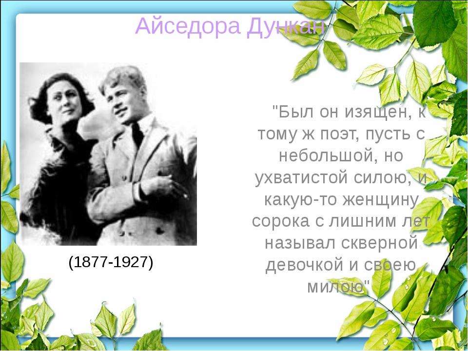 Приемная дочь Айседоры Ирма Дункан, Айседора Дункан, Сергей Есенин. Москва. Ф...