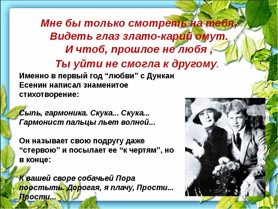 Сергей Есенин и Айседора Дункан – Берлин, 1922 год. Сергей Есенин и Айседора...