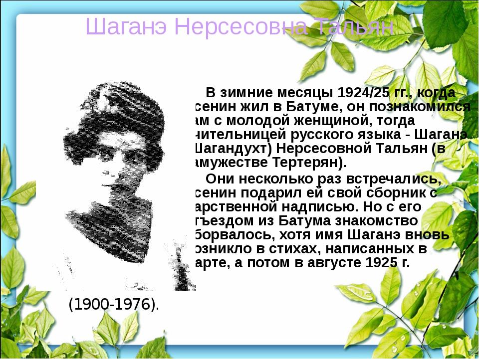 """4 ноября 1920 года на литературном вечере """"Суд над имажинистами"""" Есенин позн..."""