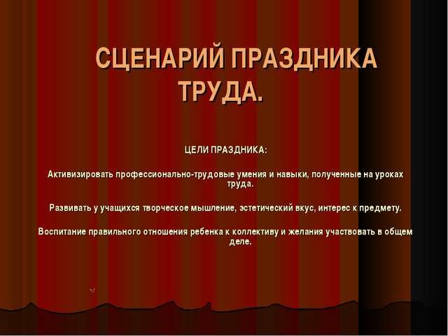 СЦЕНАРИЙ ПРАЗДНИКА ТРУДА. ЦЕЛИ ПРАЗДНИКА: Активизировать профессионально-тру...