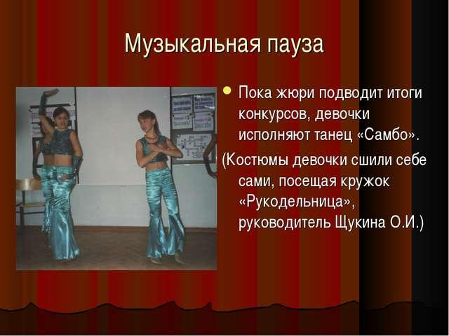 Музыкальная пауза Пока жюри подводит итоги конкурсов, девочки исполняют танец...