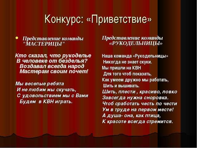 """Конкурс: «Приветствие» Представление команды """"МАСТЕРИЦЫ"""" Кто сказал, что руко..."""