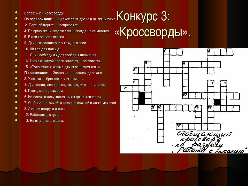 Конкурс 3: «Кроссворды». Вопросы к 1 кроссворду: По горизонтали: 1. Им рисую...