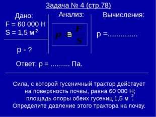 Задача № 4 (стр.78) Дано: F = 60 000 H S = 1,5 м р - ? 2 Анализ: Вычисления: