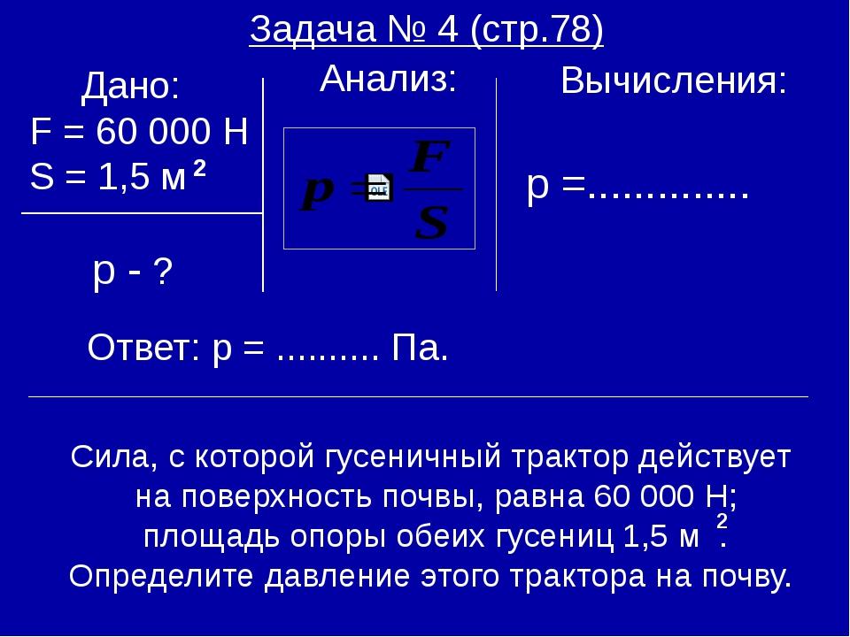 Задача № 4 (стр.78) Дано: F = 60 000 H S = 1,5 м р - ? 2 Анализ: Вычисления:...