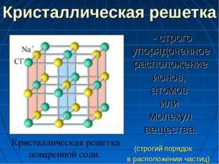 Кристаллическая решетка - строго упорядоченное расположение ионов, атомов или