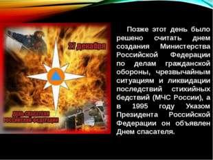 Позже этот день было решено считать днем создания Министерства Российской Фед