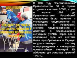 В 1992 году Постановлением Правительства РФ в стране создается система РСЧС,