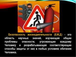 Безопасность жизнедеятельности (БЖД) - это область научных знаний, изучающая