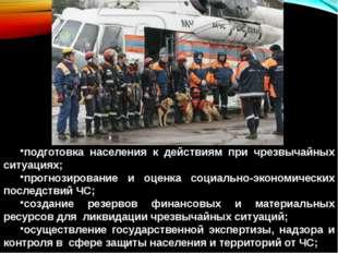 подготовка населения к действиям при чрезвычайных ситуациях; прогнозирование