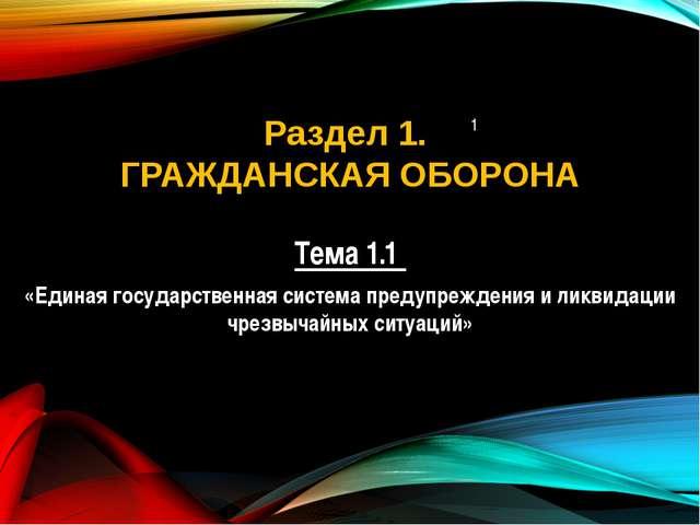 Раздел 1. ГРАЖДАНСКАЯ ОБОРОНА Тема 1.1 «Единая государственная система предуп...