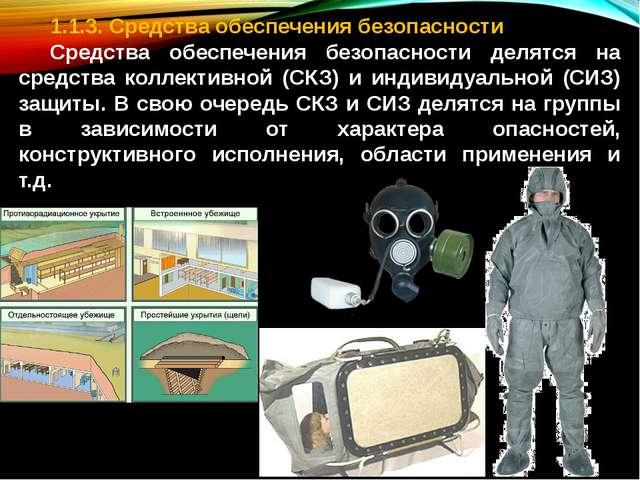 1.1.3. Средства обеспечения безопасности Средства обеспечения безопасности де...