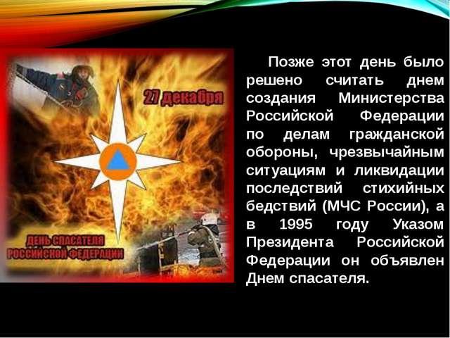 Позже этот день было решено считать днем создания Министерства Российской Фед...