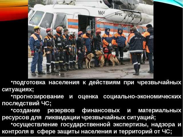 подготовка населения к действиям при чрезвычайных ситуациях; прогнозирование...