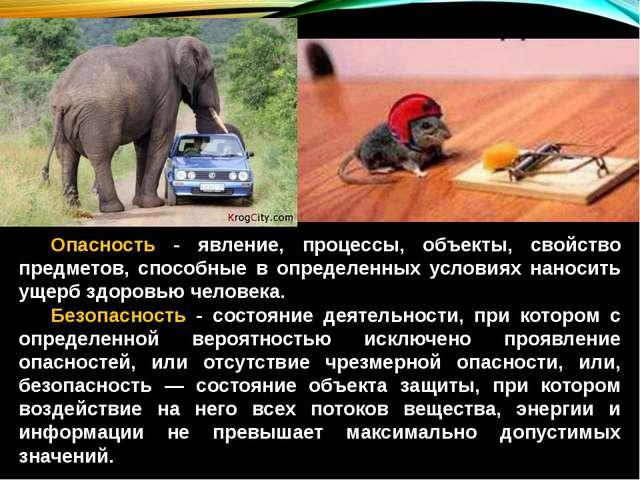 Опасность - явление, процессы, объекты, свойство предметов, способные в опред...