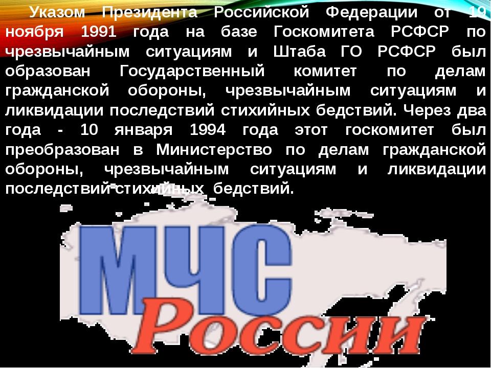 Указом Президента Российской Федерации от 19 ноября 1991 года на базе Госкоми...