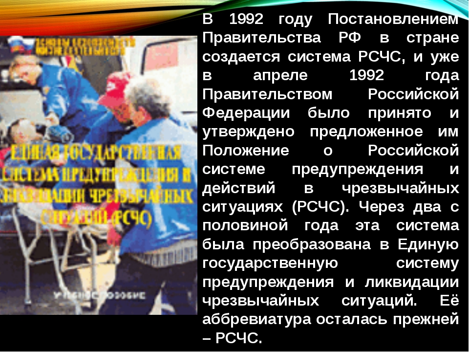 В 1992 году Постановлением Правительства РФ в стране создается система РСЧС,...