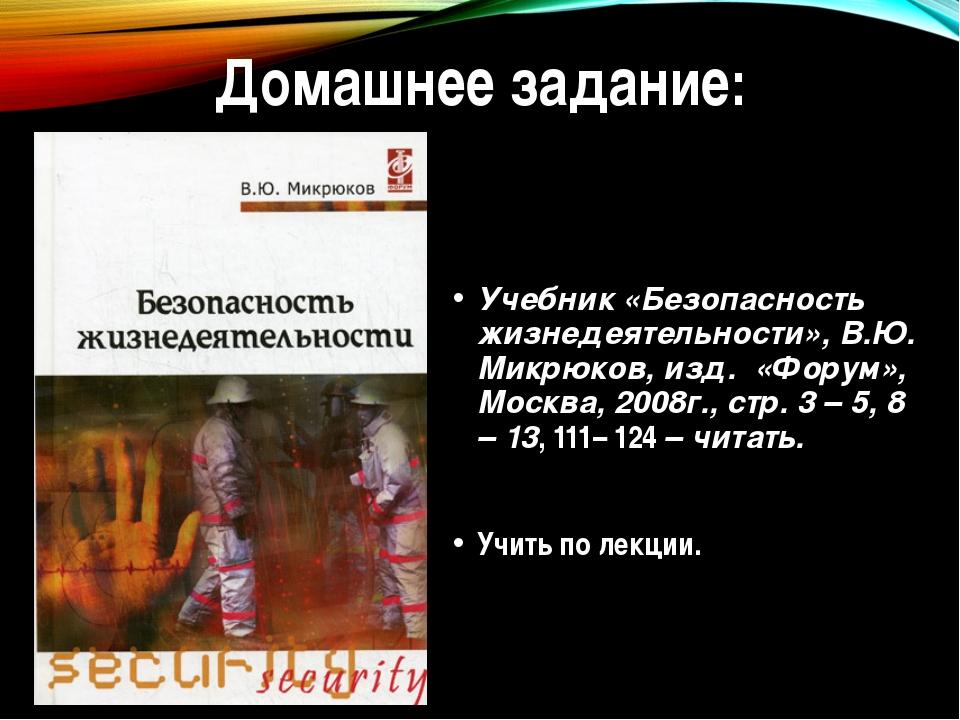 Домашнее задание: Учебник «Безопасность жизнедеятельности», В.Ю. Микрюков, из...