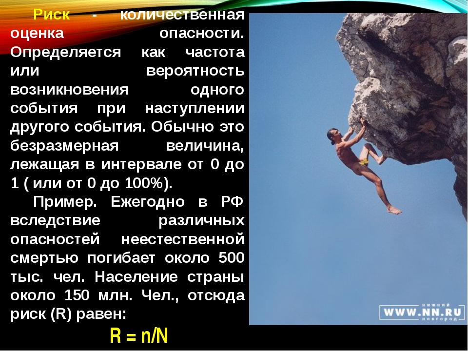 Риск - количественная оценка опасности. Определяется как частота или вероятно...