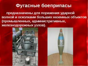 Фугасные боеприпасы предназначены для поражения ударной волной и осколками бо