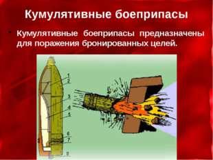 Кумулятивные боеприпасы Кумулятивные боеприпасы предназначены для поражения б