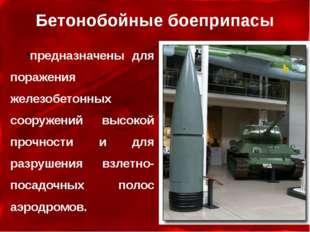 Бетонобойные боеприпасы предназначены для поражения железобетонных сооружений