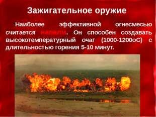 Зажигательное оружие Наиболее эффективной огнесмесью считается напалм. Он спо